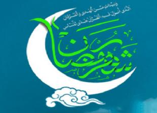 مسابقه بهار بندگی ویژه ماه رمضان