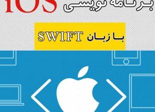 برنامه نویسی Swift